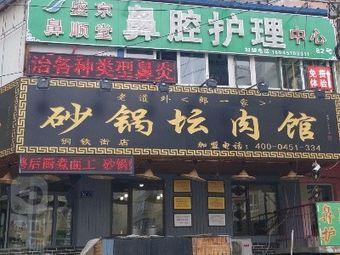 盛京鼻顺堂鼻腔护理中心