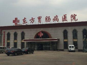 唐山胃肠病医院