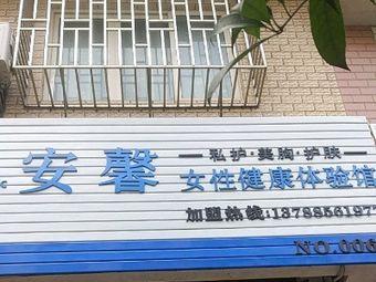 安馨女性健康体验馆