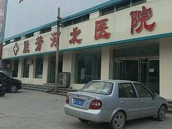 胜芳河北医院