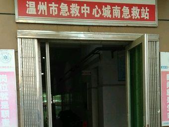 温州市急救中心城南急救站