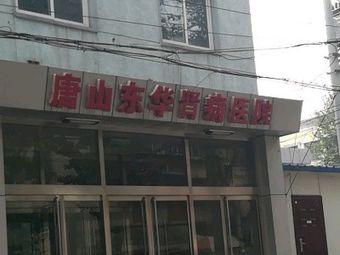唐山东华肾病医院