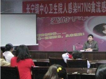长宁镇中心卫生院