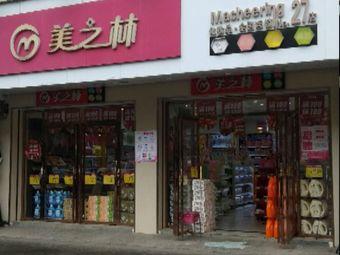美之林(临桂桂康店)