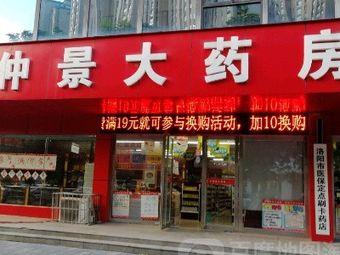 张仲景(美茵街店)