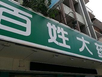 百姓大药房(宁北路店)