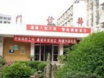 义乌市第二人民医院