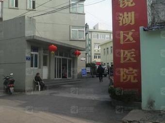 芜湖市镜湖区医院