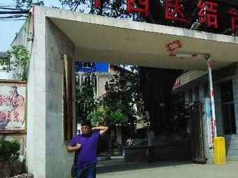 建瓯市中西医结合医院