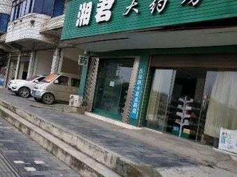 湘君大药房(独山洞口店)