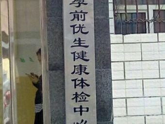 桦南县孕前优生健康体检中心