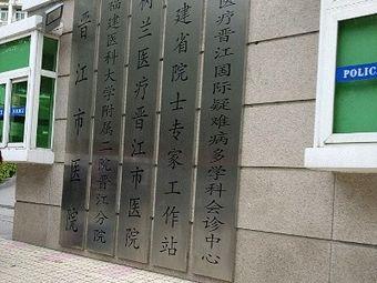 福建医科大学附属二院(晋江分院)