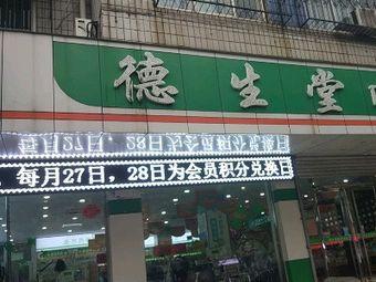 德生堂医药(八方店)