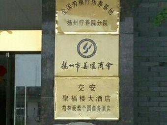 全国劳模疗养基地(扬州疗养分院)
