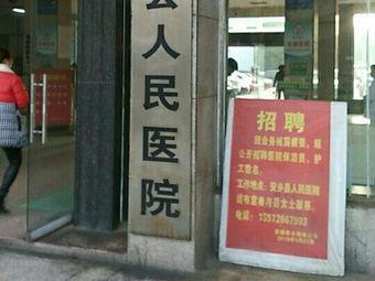 安乡县人民医院急诊