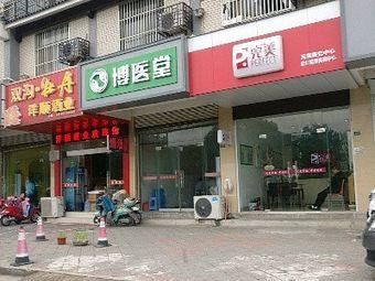 博医堂(南通东路店)