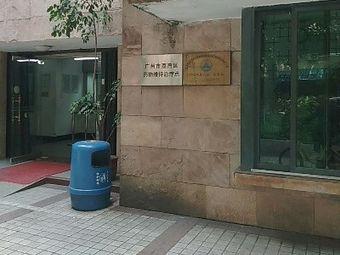 广州市荔湾区药物维持治疗点