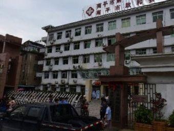 南平市政和县总医院(政和分院)