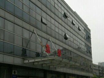 连云港市第二人民医院-急诊