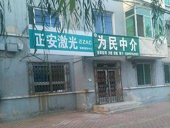 正安激光健康服务中心