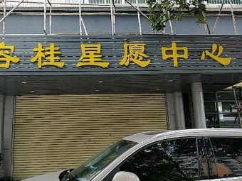 容桂星愿中心