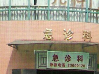 郑何义夫人纪念医院