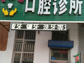 曹治国口腔诊所