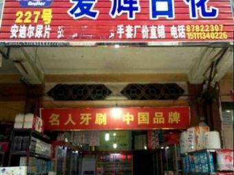 爱辉日化百货商店