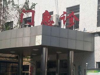 宁波市康宁医院-急诊