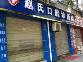 赵氏口腔诊所
