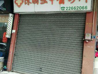 陈国强中医诊所