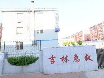 吉林市急救中心(吉轻长光小区南)