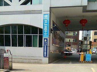 信州区产科急救中心