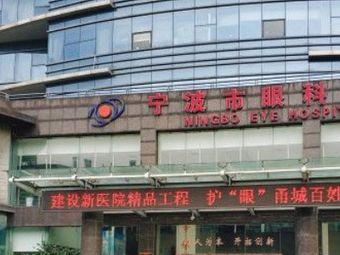 宁波市眼科医院-急诊