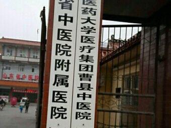 曹县中医医院