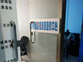 贵州省数据恢复急救中心
