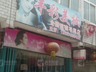 丰彩美妆(羊尾店)