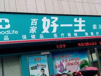 百家好一生(栾川店)