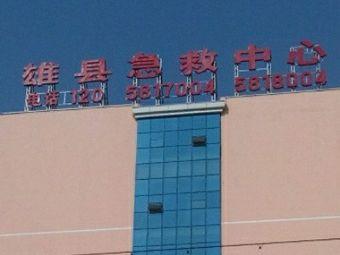 雄县医院-雄县急救中心