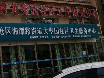 李沧区湘潭路街道大枣园社区卫生服务中心