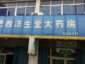 济生堂药房