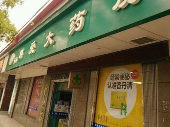 群爱大药房(南江北路店)