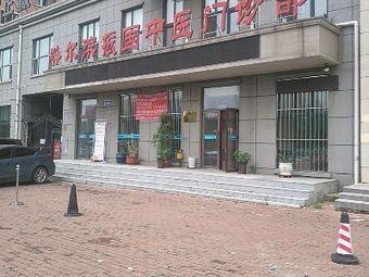 北京振国中西医按摩(哈尔滨分院)
