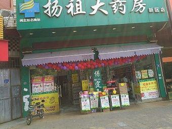 扬祖大药房(新区店)