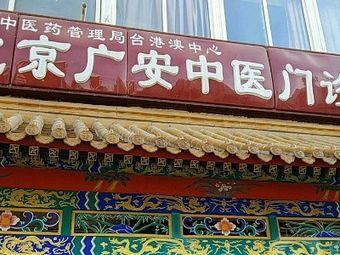 北京广安中医门诊部