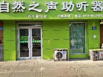 自然之声助听器(哈尔滨旗舰店)