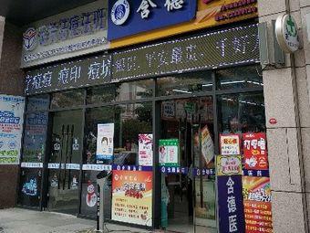 含德医药(城东店)