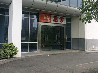 成都市第十人民医院急诊
