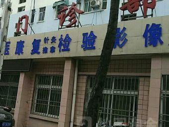 淮北市海宫痔瘘医院