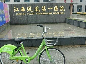 江西凤凰第一医院